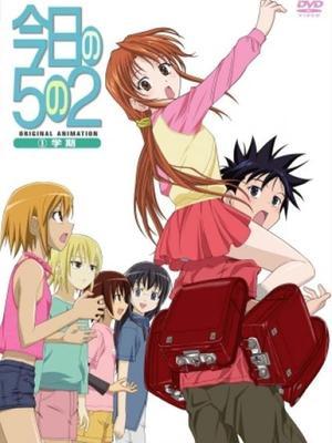 今天的5年2班 OVA