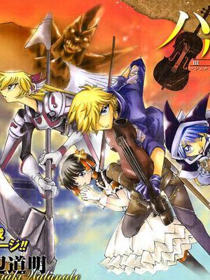 魔法提琴手