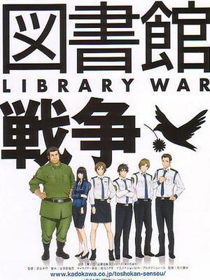 图书馆战争