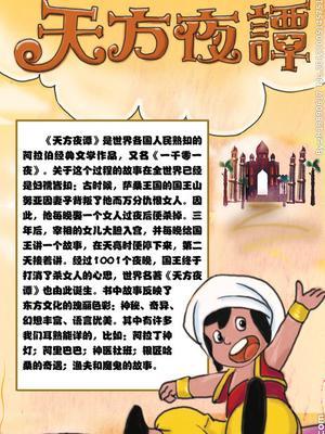 天方夜谭(中文)