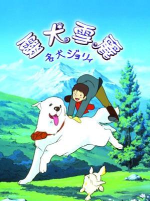 灵犬雪丽(国语版)