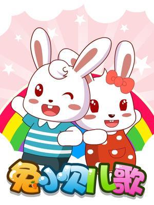 兔小贝儿歌动漫 兔小贝儿歌动漫优酷 兔小贝儿歌动漫下载