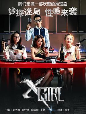 5.X Girl
