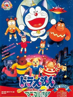 哆啦a梦1990剧场版大