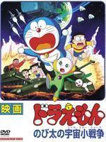 哆啦A梦1985剧场版 大雄的宇宙小战争 国语