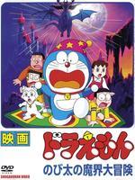 哆啦A梦1984剧场版 大雄的魔界大冒险 国语