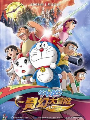 哆啦A梦2007剧场版 大雄的新魔界大冒险七人魔法师 中文