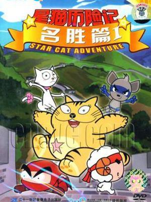 星猫历险记名胜篇1