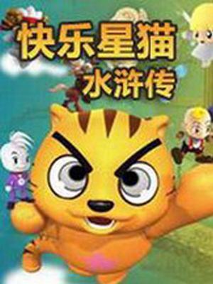 快乐星猫水浒传