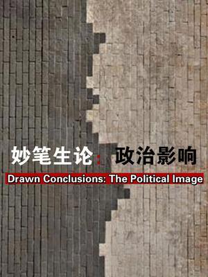 妙笔生论:政治影响