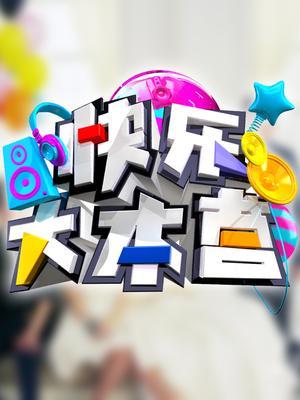 何炅/快乐大本营(精彩片段)