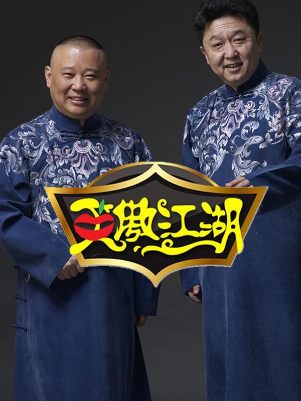 笑傲江湖[天津卫视]