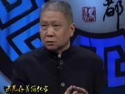 《收藏马未都》20131130:去芜存菁简化字