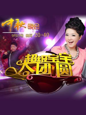 2012河北卫视中秋特别节目