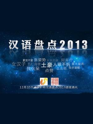 山东卫视汉语盘点2013颁奖典礼