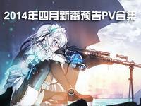 2014年4月新番预告PV