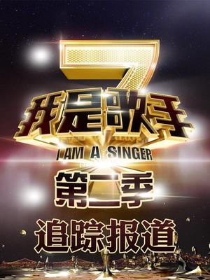 我是歌手第二季-追踪报道