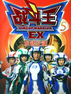 战斗王EX