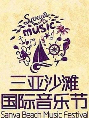 2013三亚沙滩国际音乐节