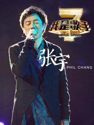 我是歌手第二季-张宇