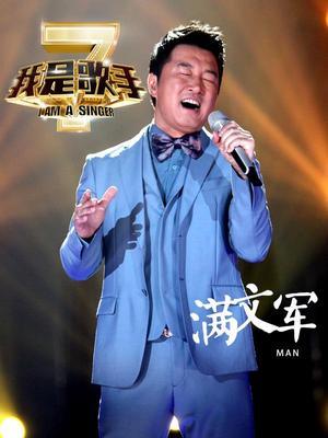 我是歌手第二季-满文军