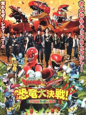 特命战队Go Busters VS兽电战队强龙者THE MOVIE 再见了 永远的朋友
