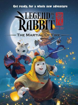 兔侠传奇2:青黎传说