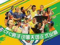 CFC天团正式出道!《OleOle2014》MV正式曝光