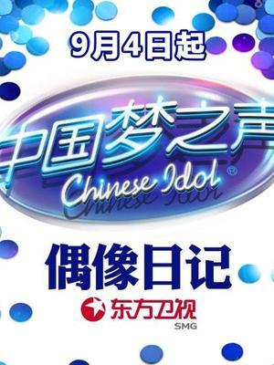 中国梦之声第二季-偶像日记