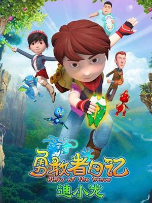 勇敢者日记 迪小龙第一季