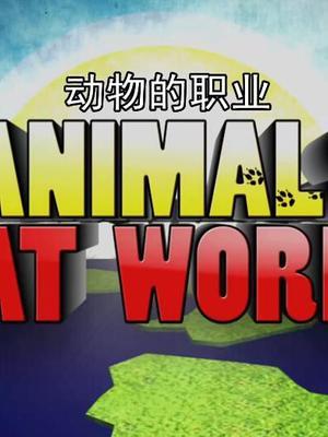 《动物的职业》第一季