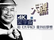 乐视4k《大牌》20141111:吴宇森:拍《太平轮》是我的梦想