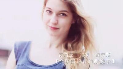 俄罗斯芭比钟爱中国-Hello中国0619预告