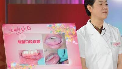 盘点口腔溃疡发病原因 遗传基因也是一大因素