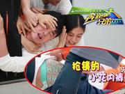 """《奔跑吧兄弟》20150102:李晨花内裤走光 baby肩架郑恺""""臭脚"""""""