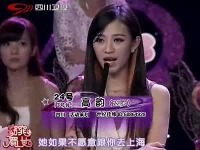 《窈窕蜀女》20121116:男嘉宾跳骑马舞牵手成功