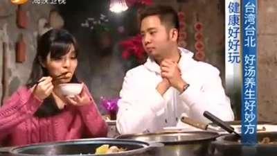 福建福州  冬季全民运动泡汤