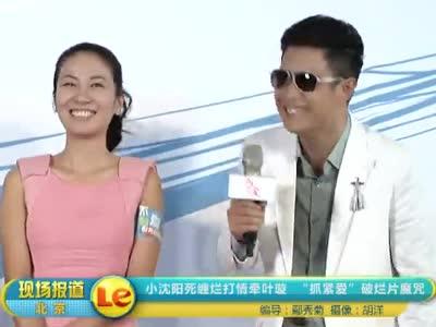 叶璇冰桶挑战李晨,苏芒图片