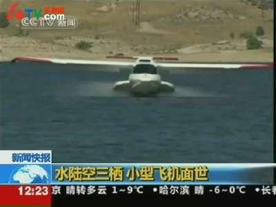 水陆空三栖小型飞机面世