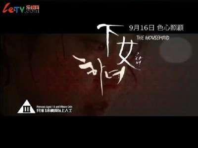 韩国电影《下女》片花