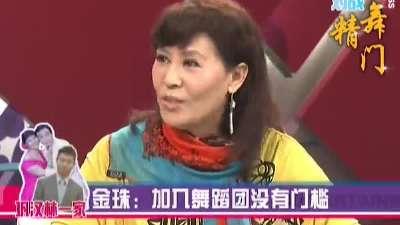 金珠 巩汉林对战精舞门