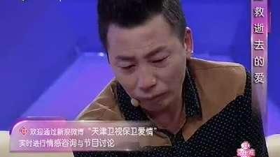 痴情男子为爱痛哭下跪挽求女友