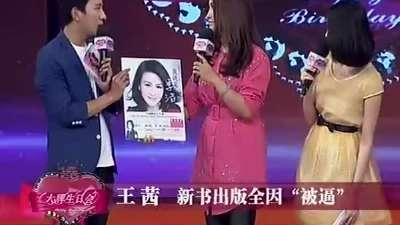王茜发表新书《我就是季洁》