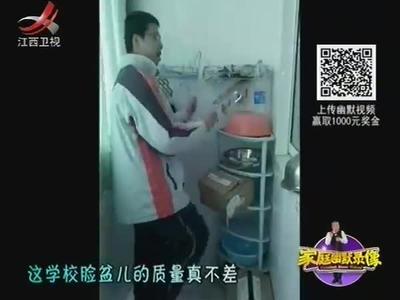家庭幽默录像哪期电梯里的情不自禁