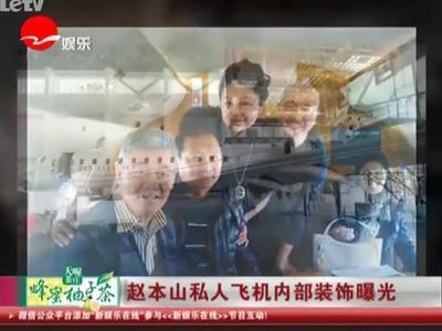 赵本山私人飞机内部装饰曝光