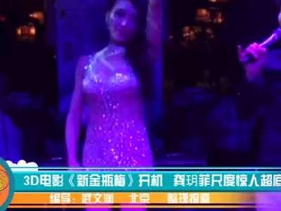 3d电影《新金瓶梅》龚玥菲尺度惊人超底线