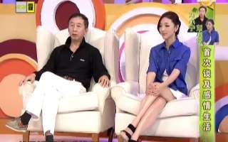 《最佳现场》20130930:冯小宁遭妻子爆料隐私 大导演的小幸福