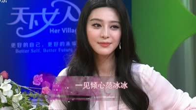 """""""范爷""""归来恨嫁之心 '没自信'留上海独自北漂"""