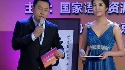 山东卫视汉语盘点揭晓仪式