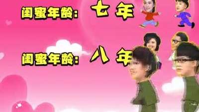 """第十期 我的闺蜜""""王小贱""""(上)"""